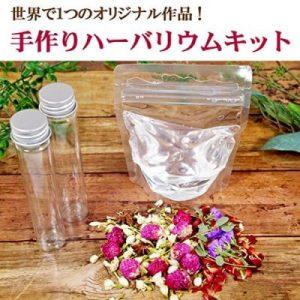 ハーバリウムお試しキット(オイル、ガラス瓶2本、花材セット2種類)