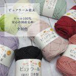 毛糸 ウール100%
