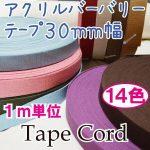 アクリルテープ